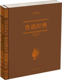 鲁迅经典-经典典藏 鲁迅 中国华侨出版社 1900年01月01日 9787511330253