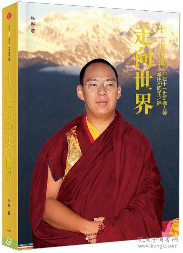 十一世班禅走向世界-写在十一世班禅大师坐床20周年之际