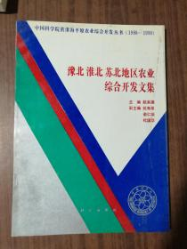 豫北淮北苏北地区农业综合开发文集  实物图