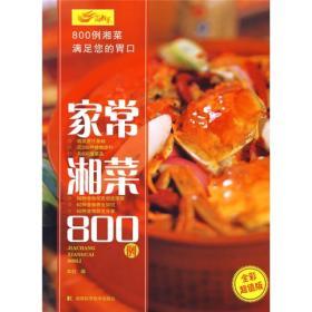 家常湘菜800例