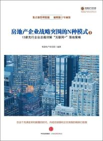 """房地产企业战略突围的N种模式2:13家先行企业总裁详解""""互联网+""""落地策略"""