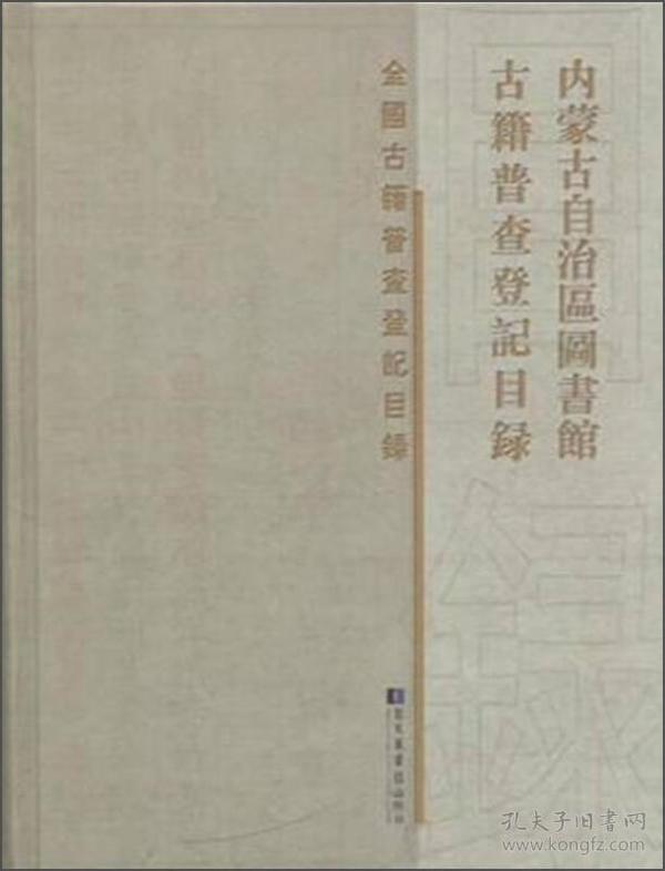 内蒙古自治区图书馆古籍普查登记目录