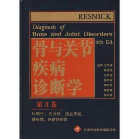 骨与关节疾病诊断学3(第4版)