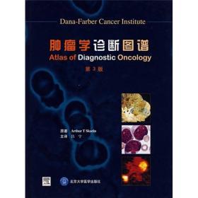 肿瘤学诊断图谱(第3版)
