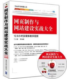 Web开发典藏大系:网页制作与网站建设实战大全