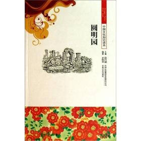 中国文化知识读本:圆明园