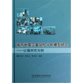 城市地震灾害风险分析模型研究 专著 以福州市为例 吴文英,吴炳玉,李进