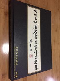 四川已故著名书画家作品选集(8开精装本铜版纸彩印)