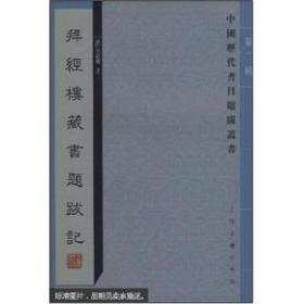 中国历代书目题跋丛书:拜经楼藏书题跋记 汲古阁书跋 重辑渔洋书跋 铁琴铜剑楼藏书题跋集录 三种合售