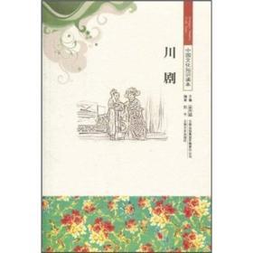 B03/中国文化知识读本川剧