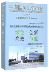 中国塑料工业年鉴(2014)