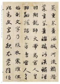 中华经典碑帖彩色放大本:赵孟頫真草千字文