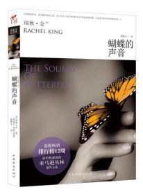 蝴蝶的声音