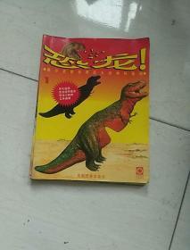 恐龙:揭开史前世界巨大动物的奥秘