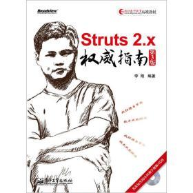 STRUTS 2.X權威指南