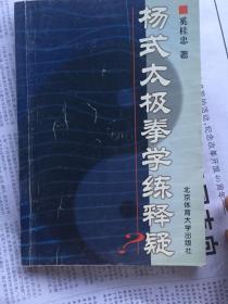 杨式太极拳学练释疑