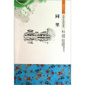 中国文化知识读本:同里
