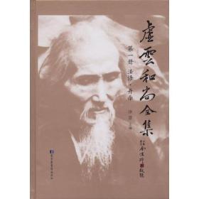 虚云和尚全集(全9册)
