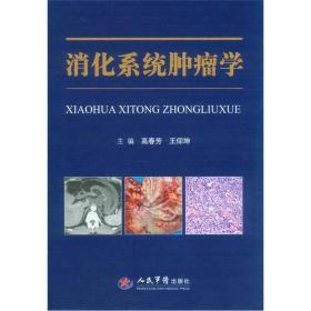 消化系统肿瘤学