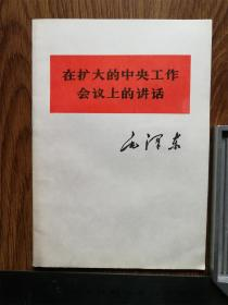 毛泽东在扩大的中央工作会议上的讲话