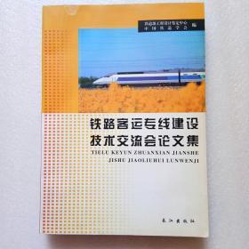 铁路客运专线建设技术交流会论文集(1版1印)正版、现货