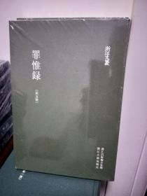 罪惟录 (第五册)浙江文丛