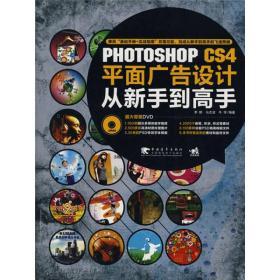PHOTOSHOP CS4平面广告设计从新手到高手