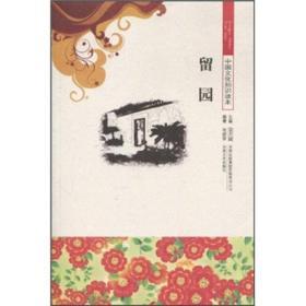 中国文化知识读本:留园