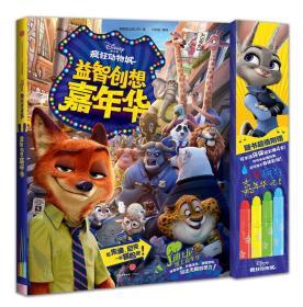 迪士尼动画电影疯狂动物城系列 益智创想嘉年华