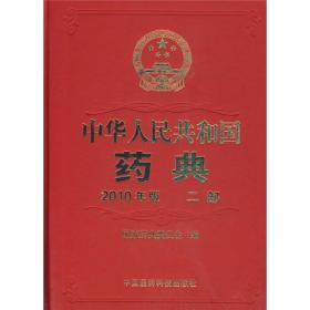 正版微残-中华人民共和国药典2010年版(二部)CS9787506744386
