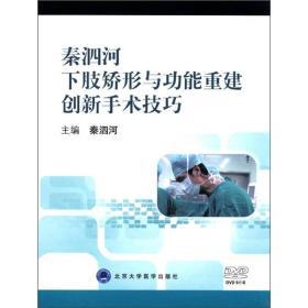 秦泗河下肢矫形与功能重建创新手术技巧