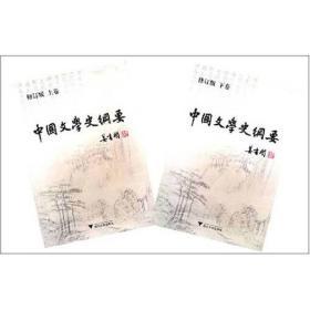 【二手包邮】中国文学史纲要(修订版上下卷) 姜书阁 浙江大学出版