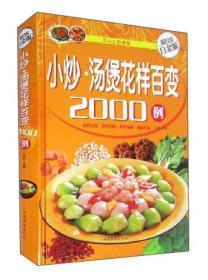 小炒·汤煲花样百变2000例(超值全彩白金版)