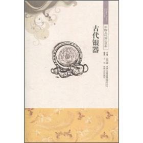 中国文化知识读本:古代银器