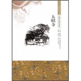 正版包邮微残-古代建筑艺术-大昭寺CS9787546329253