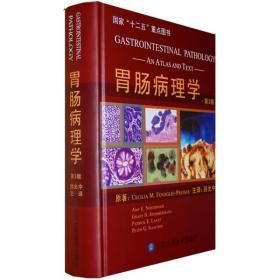 胃肠病理学(第3版)9787811169836北京大学医学(美)芬诺格利奥-普赖瑟 主编,回允中 译