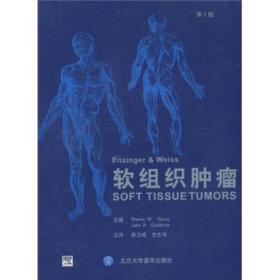 Enzinger & Weiss软组织肿瘤9787565900013北京大学医学Sharon W. Weiss,John R. Goldblum主编