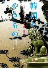 韩国 先史到近代 土器 青瓷 白瓷 淡交社/姜敬淑/2010年/237页/21.2 x 15 x 2 cm