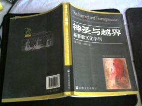 神圣与越界:基督教文化学刊(第19辑·2008春)