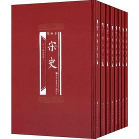 百衲本宋史(全8册)