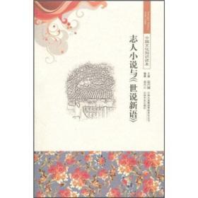 中国文化知识读本:志人小说与《世说新语》