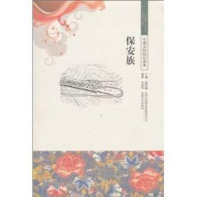 中国文化知识读本——保安族