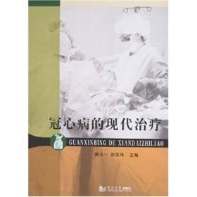 冠心病的现代治疗 胡大一 徐亚伟 同济大学出版社 9787560835556