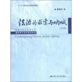 中国当代法学家文库·姜明安行政法研究系列:法治的求索与呐喊(评论卷)