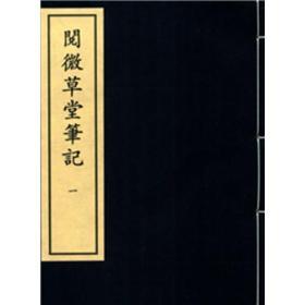 阅微草堂笔记(2函10册)
