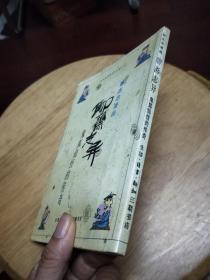聊斋志异——鬼狐仙怪的传奇 (蔡志忠漫画)一版一印
