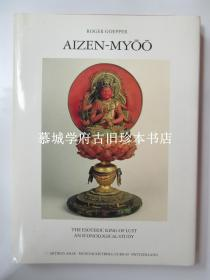 【签赠本】德国亚洲艺术史权威罗杰 葛佩尔专著《爱染明主》作者赠德国汉学家傅海波(HERBERT FRANKE)/ ROGER GOEPPER. AIYEN-MYOO - THE ESOTERIC KING OF LUST. AN ICONOLOGICAL STUDY