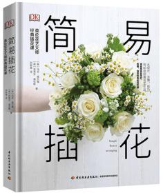 DK简易插花 : 英伦花艺大师经典插花课