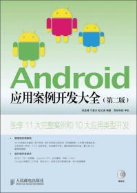 Android应用案例开发大全(第2版)
