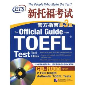 满29包邮 二手ETS新托福考试官方指南第3版--大愚英语学习丛书无光盘